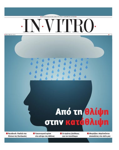 in vitro january by dimitris liras - issuu df747623790