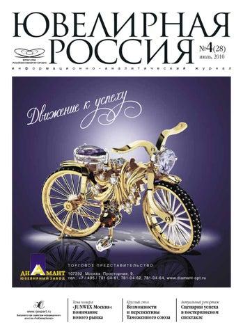 Ювелирная Россия 28 by JUNWEX - issuu 2e5f3319136