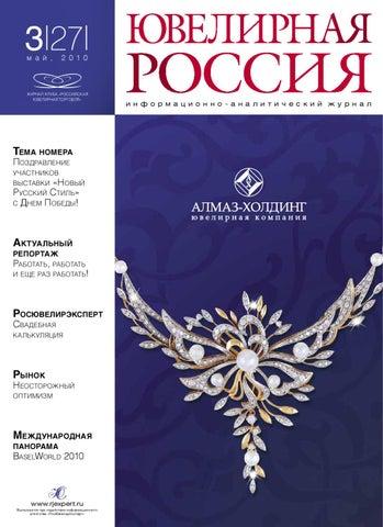 Ювелирная Россия 27 by JUNWEX - issuu acb11d8317d