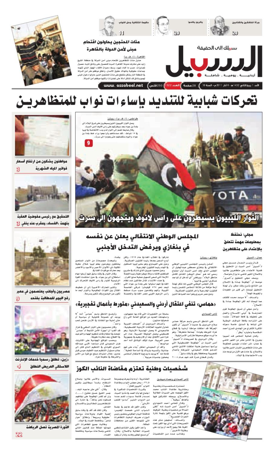 0b22a38c7 عدد الاحد 6 اذار 2011 by Assabeel Newspaper - issuu