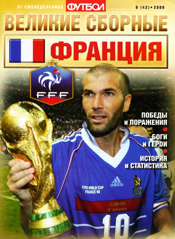 Футбол, кубок франции, тулуза лилль, личные встречи, 2008 2009