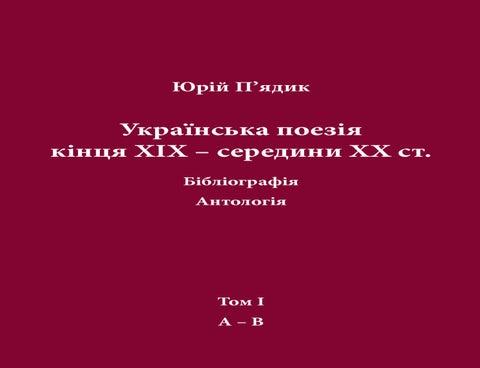 Веселовський с ф член укрансько центрально ради вд усдрп