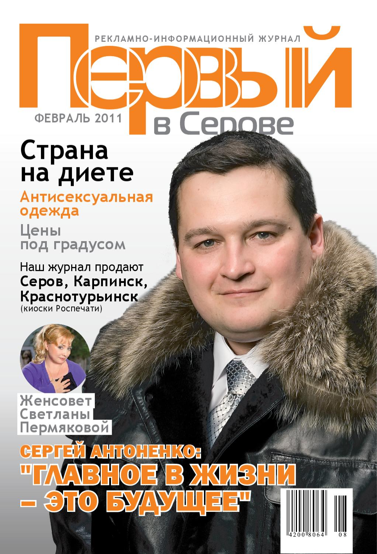Calaméo журнал «дорогое удовольствие – тольятти/самара» февраль 2019.