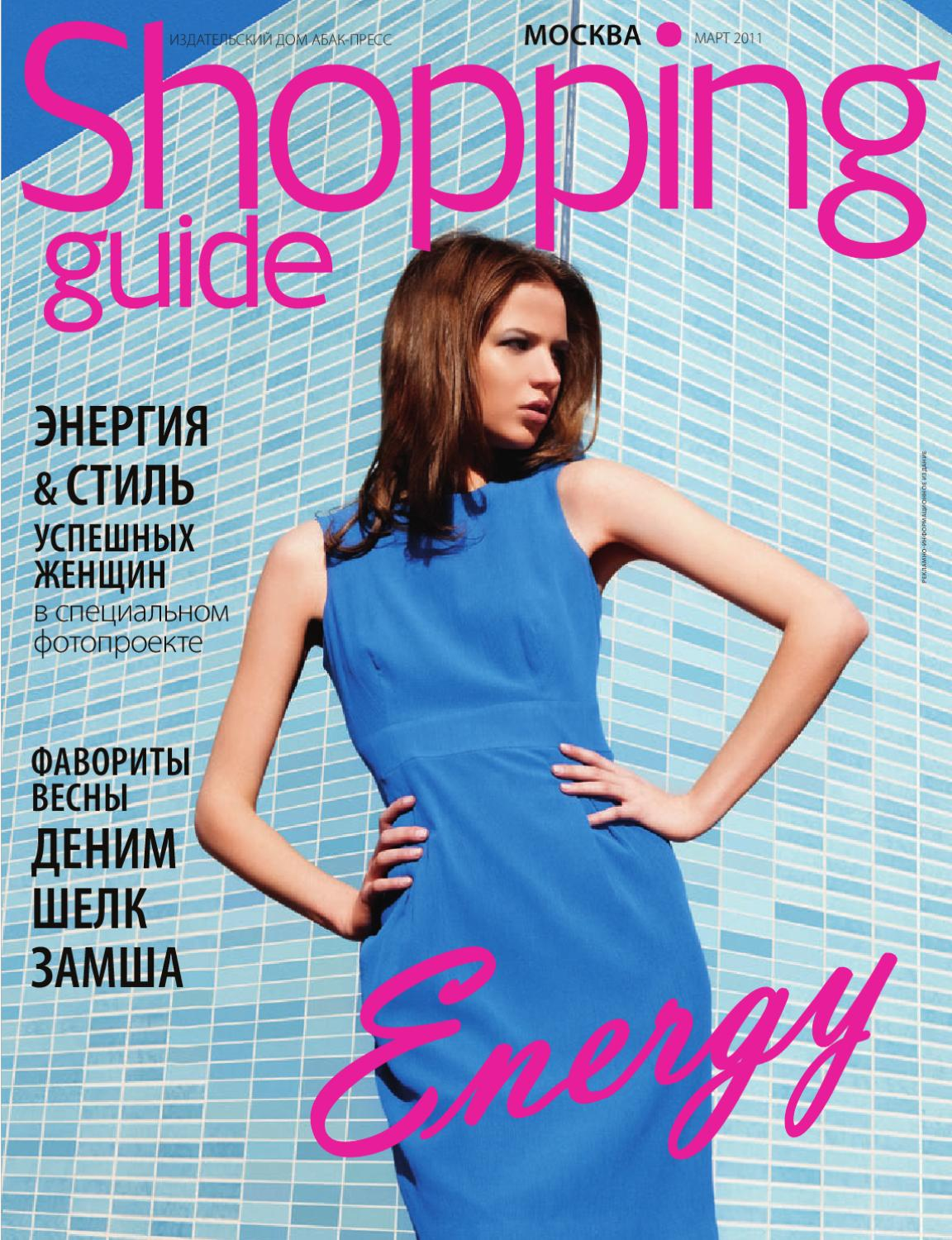 fc746a0f25afcba Shopping Guide 2011-03 by ABAK-Press - issuu