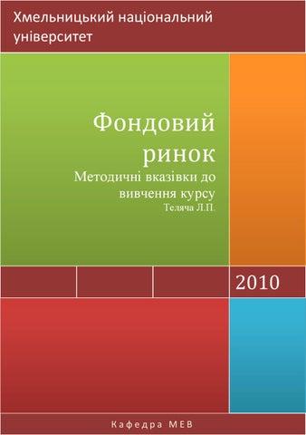 Фондові рики by Mykola Nikolaichuk - issuu 2cfb550ed710e