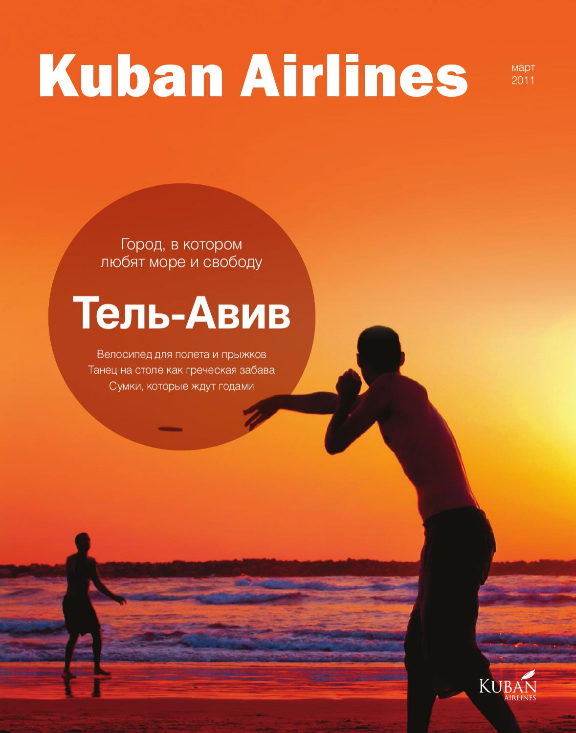 3f1e1aee747c Kuban Airlines   March 2011 by Newmen - issuu