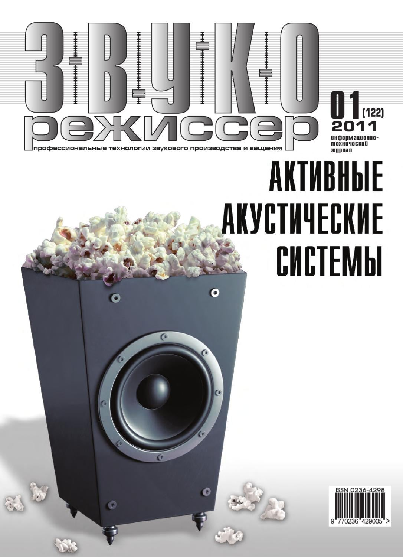 активная jbl prx635 схема pdf