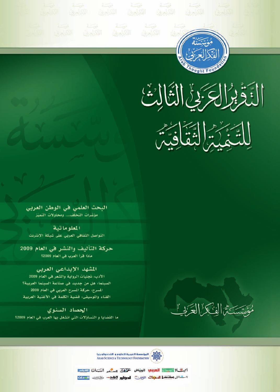 التقرير العربي الثالث للتنمية الثقافية By Ethosinteract Issuu