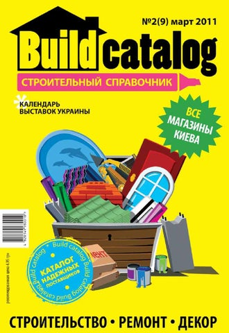 Build Catalog 2(2011) by Nikitina Katerina - issuu 6547594a5c127