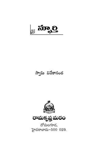 Telugu Books Pdf