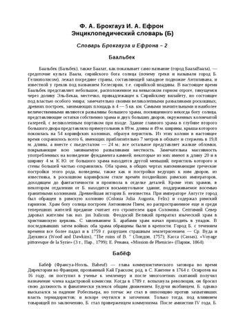 Брокгауз и Ефрон - буква Б by Victor Moroz - issuu 10bffcfdb29