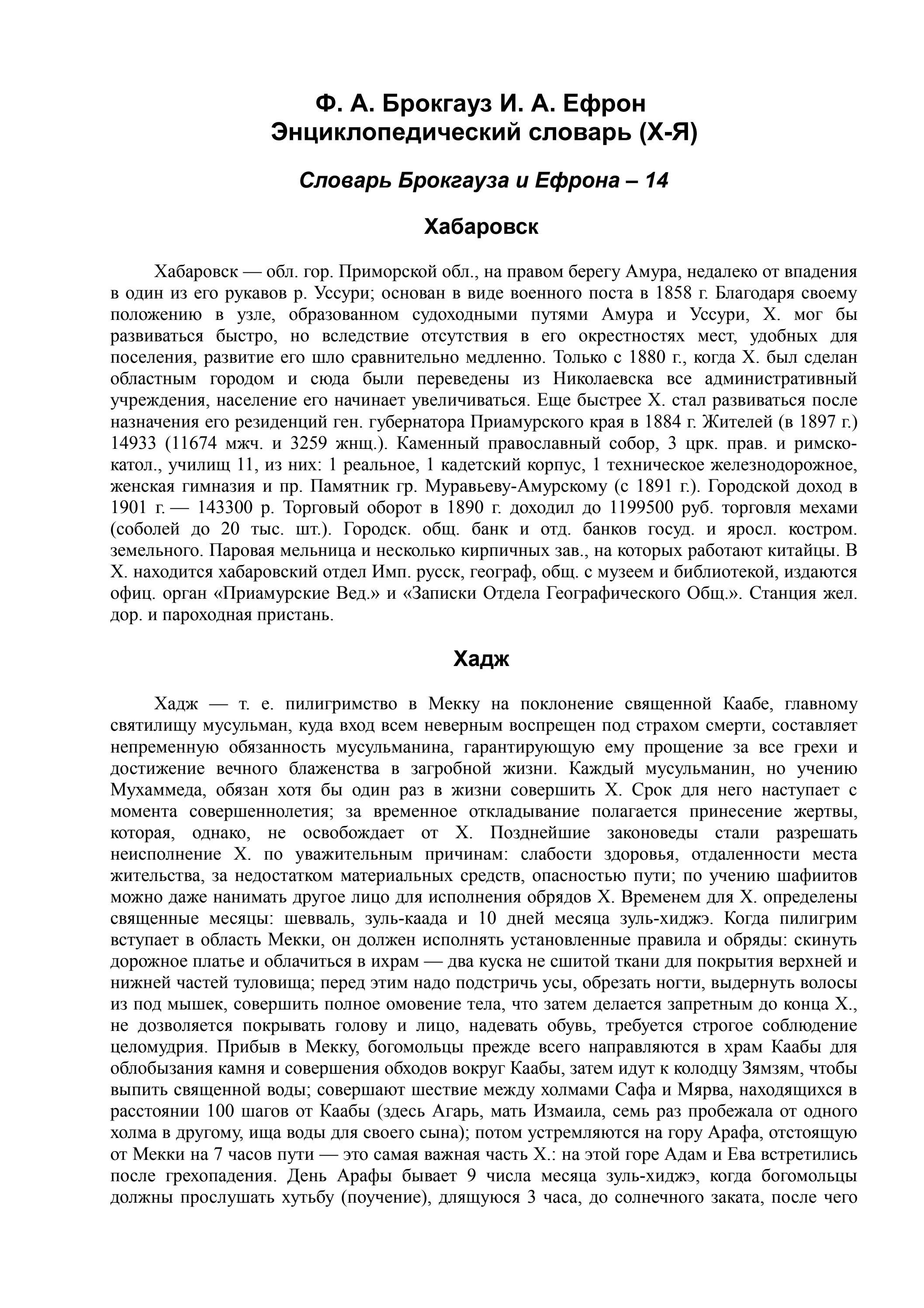 e0ba05de27e slovar (h-ya) by Victor Moroz - issuu