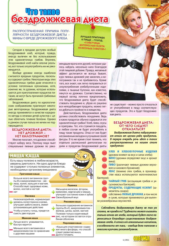 антикандидная диета зубкова