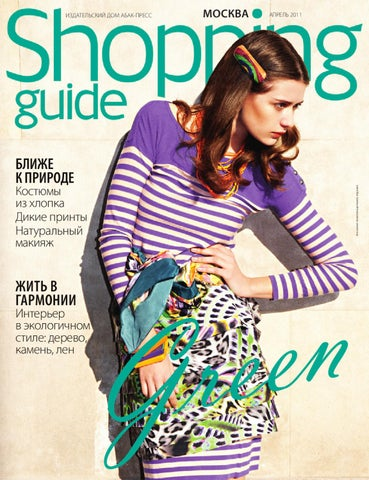 74c9a93879985bd Shopping Guide 2011-04 by ABAK-Press - issuu