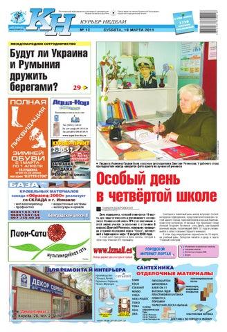 fa42f74ede1e Курьер недели by Издательский дом