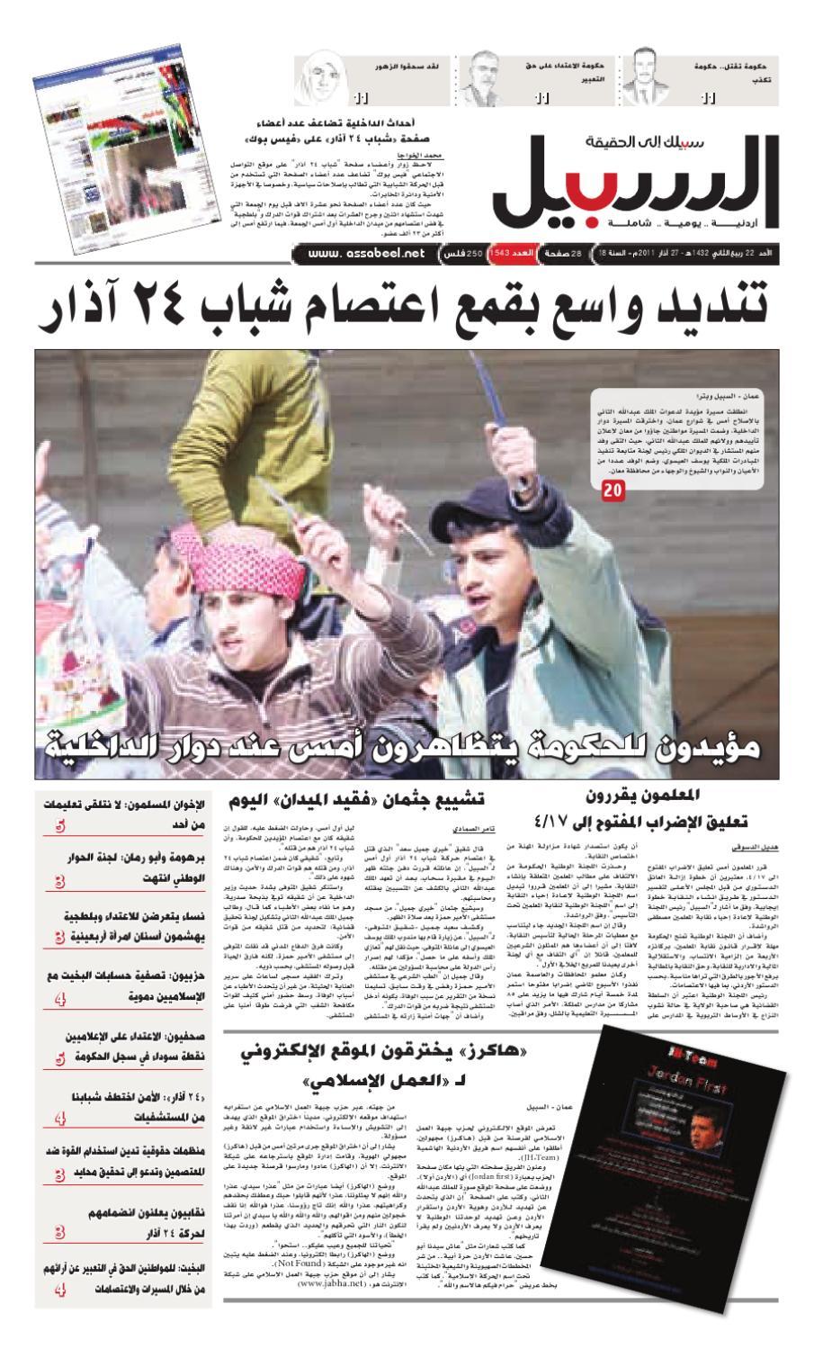 a10fa8f868d56 عدد الاحد 27 اذار 2011 by Assabeel Newspaper - issuu
