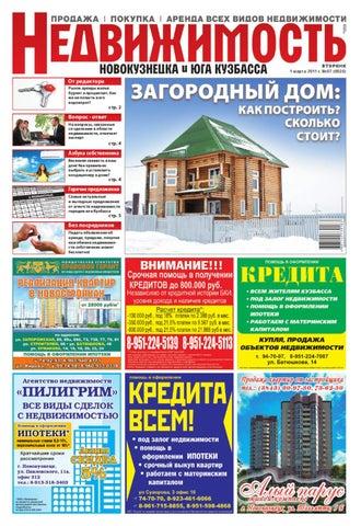 Аренда коммерческой недвижимости в новокузнецке за 16 мая 2011 аренда склада-офиса юзао до 30 м2