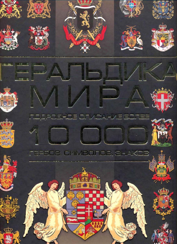 Герб манчестер юнайтед в1930