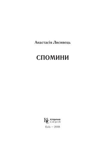 e5e4e6d64414fb СПОМИНИ. Великий голод. Велика війна. by K.I.S. Publishing - issuu