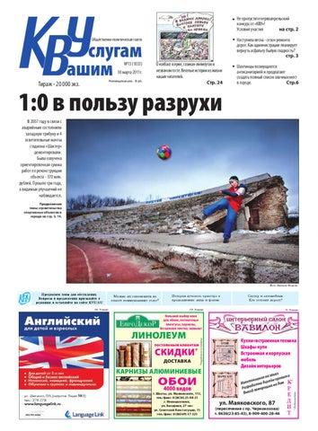 48265b9739a1 К ВАШИМ УСЛУГАМ by media kvu - issuu