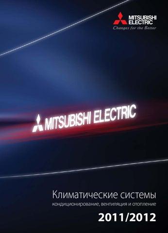 Представительство в россии mitsubishi electric кондиционер
