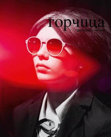 Горчица, апрель 2011 by Gorchica Magazine - issuu 96a0dd1b6f3