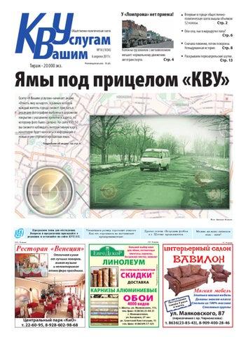 95dc3aa91587 К ВАШИМ УСЛУГАМ by media kvu - issuu