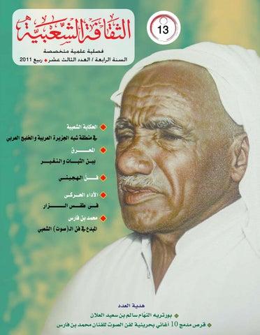 71c4c2100bd07 Folk Culture - Issue 13 by Folk Culture Bahrain - issuu