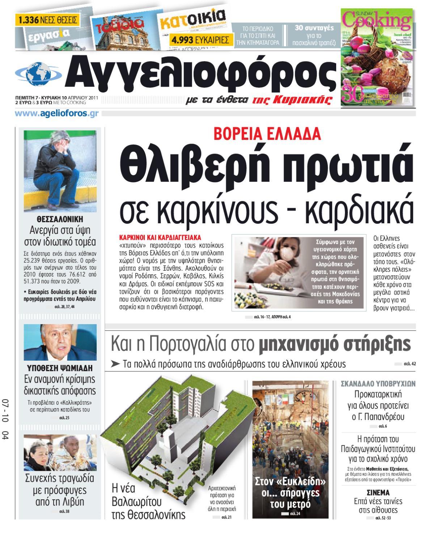ΑΓΓΕΛΙΟΦΟΡΟΣ 07 04 2011 by Εκδοτική Βορείου Ελλάδος Α.Ε. - issuu a26c1a28bf5