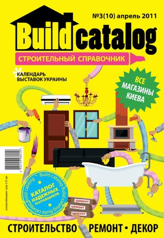 Build Catalog  3(10) by Nikitina Katerina - issuu f359ef11cc8