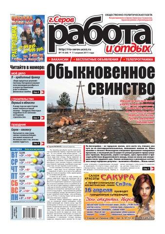 Работа и отдых серов объявления вакансии доска объявлений бесплатно ноябрьск