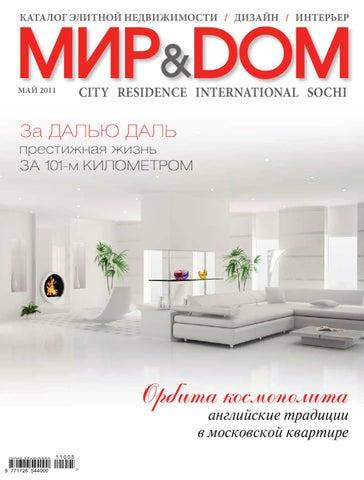 ee3029d07ff3c MIR&DOM by Dmitry Chilikin - issuu