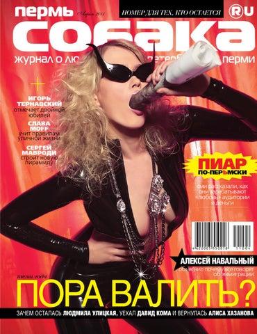 Журнал секс ин зе сити февральский