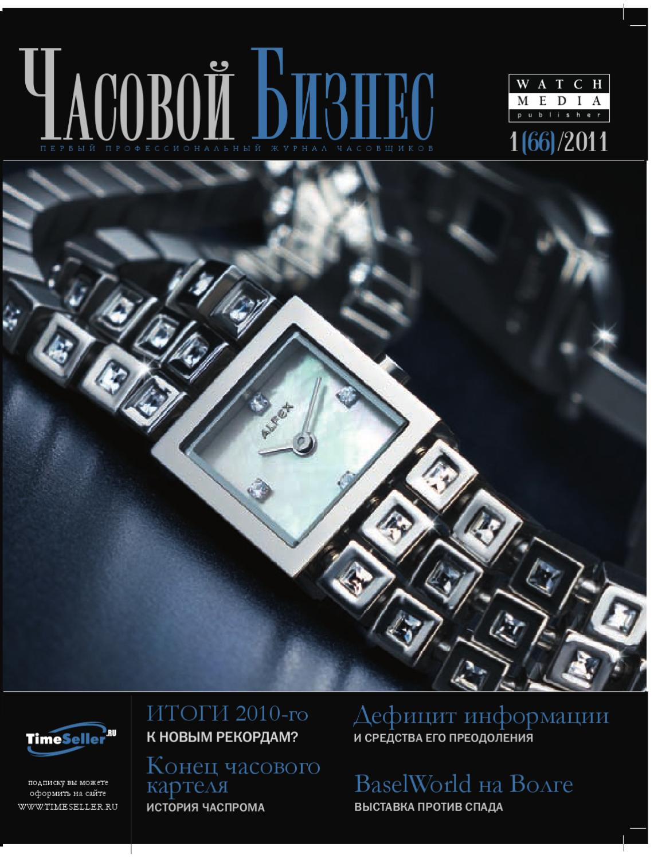 e6aa267227f1 Watch Business Magazine 2-2011 by Watch Media Publishing House - issuu