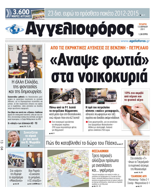 838af0c4827 ΑΓΓΕΛΙΟΦΟΡΟΣ 13/4/2011 by Εκδοτική Βορείου Ελλάδος Α.Ε. - issuu