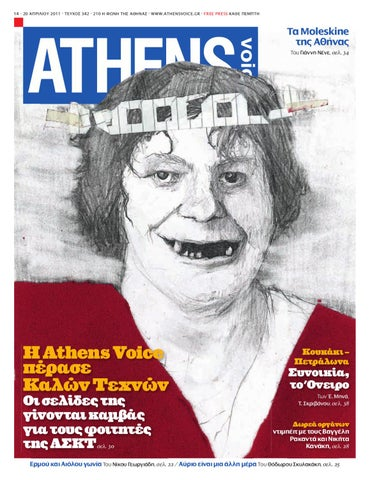 Athens Voice 342 by Athens Voice - issuu 38bdf86ef3e