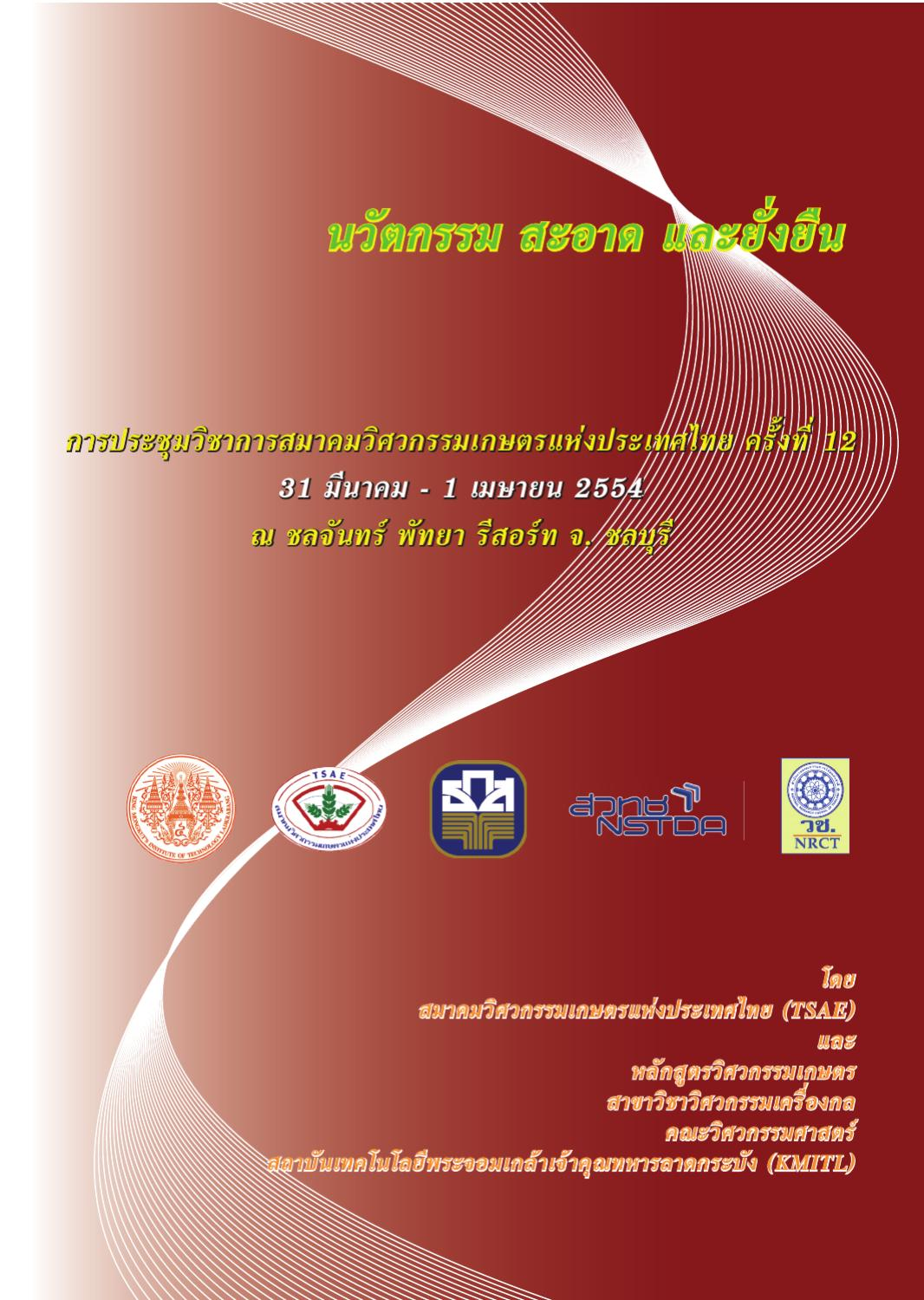 12th Annual TSAE Abstract (National) by สมาคมวิศวกรรมเกษตร on