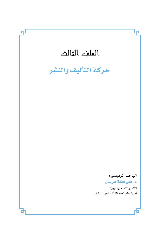 التقرير العربي الأول 2 by Ethosinteract - issuu