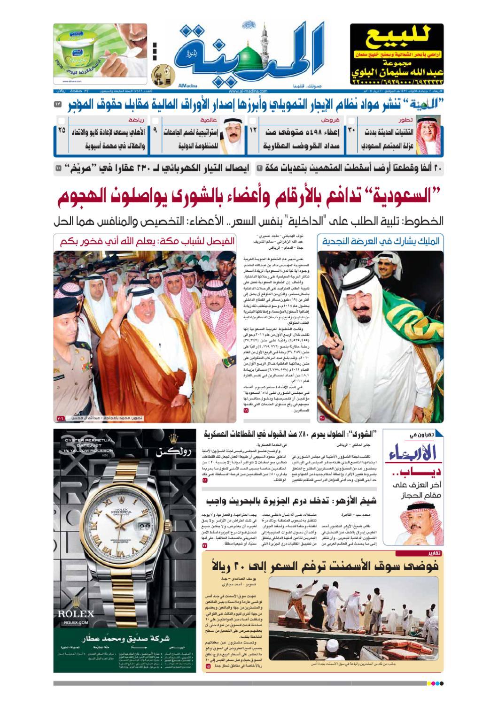 13368fd3c madina 20110420 by Al-Madina Newspaper - issuu