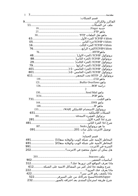 6cadce0e5 أكبر كتاب في عالم الاختراق emad dwiadar by عماد دويدار - issuu