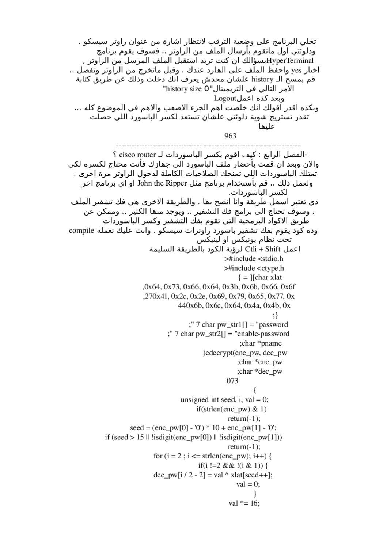 أكبر كتاب في عالم الاختراق emad dwiadar by عماد دويدار - issuu