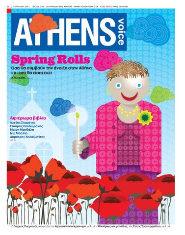 Athens Voice 343 by Athens Voice - issuu 73280de9cb7