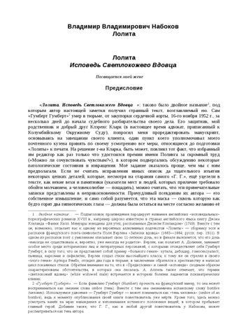 a530a750a715d53 Владимир Набоков - Лолита by Dmitry Zobkov - issuu