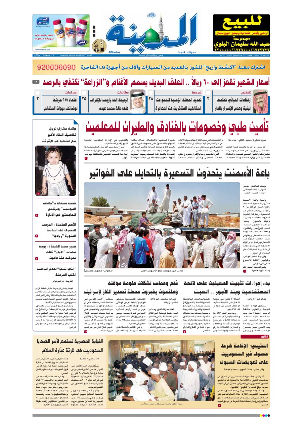 c036205cdab24 madina 20110428 by Al-Madina Newspaper - issuu