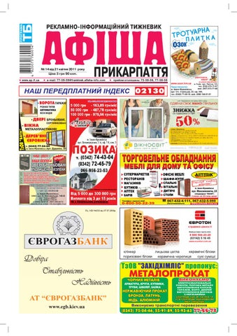 14 від 21 квітня 2011 року Ціна 3 грн 90 коп. e6018363a5f37
