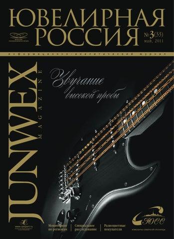 254b0f788dde Ювелирная Россия 33 by JUNWEX - issuu