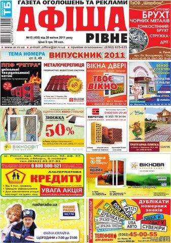 №15 (455) від 28 квітня 2011 року Ціна 2 грн. 99 коп. www.ar.rv.ua 51880f9795d5c