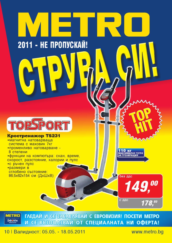 f64c2330897 НЕХРАНИТЕЛНИ СТОКИ by PromoOferti.com - issuu
