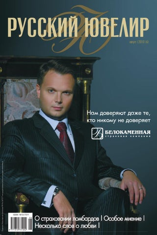 Русский Ювелир № 6, 2010 by Russian Jeweller - issuu d05d2b319a6