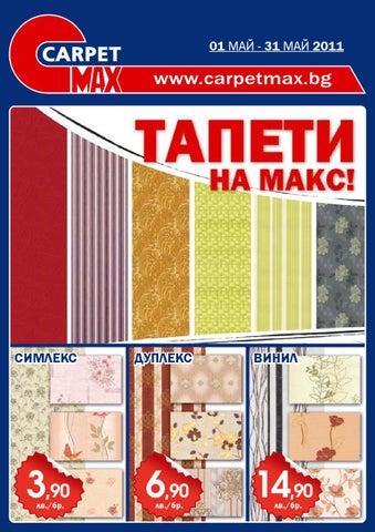 ... katalog carpetmax 01 05 31 carpetmax bg s tapeti carpet vidalondon ...